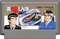 ▲【クリックポスト6個まで164円】FC ファミコン バンダイ 美味しんぼ アドベンチャーゲーム  h-g-fc-126 【中古】