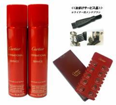 新品正規品 カルティエ(Cartier)ライター専用ガスボンベ2本フリント石セット(おまけ付き)