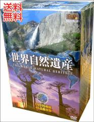 送料無料◆世界自然遺産 (DVD 15枚組) WHD-4900 景色/風景/白神山地/公園 バイカル湖 キリマンジャロ 【DVD】