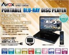 送料無料◆AVOX APBD-1080HK 10インチ大画面 ポータブルBlu-rayプレイヤー (ブルーレイディスクプレーヤー) 【電化製品】