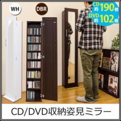 送料無料◆CD/DVD収納・姿見ミラー ホワイト白/ダークブラウン茶 (本棚/CDラック/DVDラック) 【インテリア】 HMP-08DBR