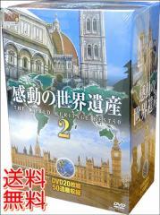 送料無料◆感動の世界遺産2 (DVD 20枚組) WHD-5100 6-10 景色/風景 ドイツ ヨーロッパ インド アメリカ 【DVD】