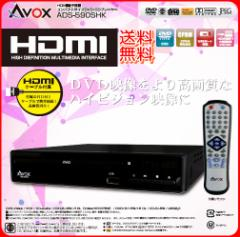 送料無料◆AVOX DVDプレーヤー 液晶デジタルカウンタ付 HDMIケーブル付属 ADS-590SHK ブラック黒 (DVDプレーヤー)  【DVD】 【電化製品】