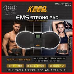 EMS ストロングパッド MEF-4 お腹/ヒップ/太もも/...