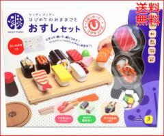 送料無料◆はじめてのおままごと おすしセット おままごとセット 知育玩具 (お寿司) 【キッチン】 【玩具】