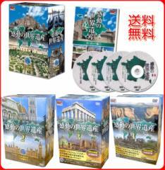 送料無料◆感動の世界遺産1〜4 DVD 80枚組 フルセット 景色/風景/ワールド ヨーロッパ アメリカ エジプト 【DVD】