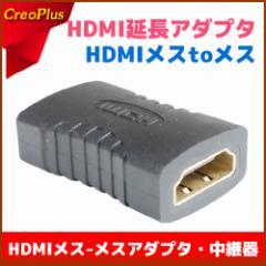 HDMI中継器 HDMI メス-メス HDMI延長アダプター HDMIケーブルのオスコネクタをHDMIメスコネクタに変換