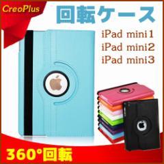 iPad mini iPad mini2 iPad mini3 360度回転可能 PUレザーケース保護カバー 2段階スタンド スリープ機能アイパッドカバー保護ケース