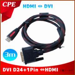 HDMI (オス)⇔DVI-D24+1pin(オス)ケーブル 3メートル(3m) 金メッキ三重シールド、HDMI to DVI/DVI to HDMI変換ケーブル