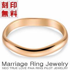 マリッジリング 結婚指輪 1本単品 ダイヤモンド無し 18金ピンクゴールド ペアリング メンズ&レディース 刻印無料 パイロットブランド