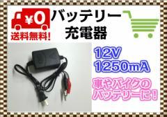 【送料無料】小型軽量 バッテリー充電器 12V 1250mA 充電やメンテナンスに便利なバッテリーチャージャー