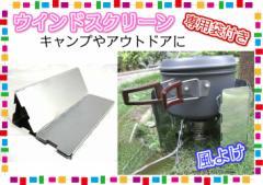 【送料無料】ウインドスクリーン アルミ 風除け 風防 アウトドア キャンプ 収納袋付き