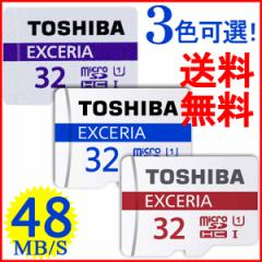 microSDカード マイクロSD microSDHC 32GB Toshiba 東芝 UHS-I 超高速48MB/s 海外パッケージ品