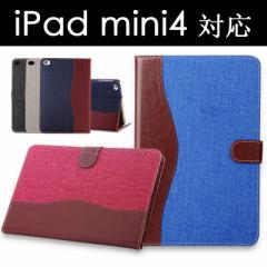 iPad mini4 PUレザーケース デニム 手帳型スマホケース