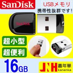 激安 、DM便 送料無料 USBメモリ 16GB SDCZ33-016G サンディスク Sandisk 高速 海外パッケージ品