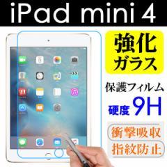 DM便送料無料 ipad mini4強化ガラスフィルム 液晶保護フィルム 強化ガラス 硬度9H ラウンドエッジ加工