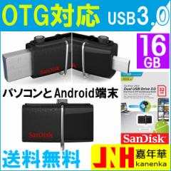 激安 、DM便送料無料  SanDisk ウルトラ デュアル 16GB USB ドライブ 3.0 SDDD2-016G 海外パッケージ品