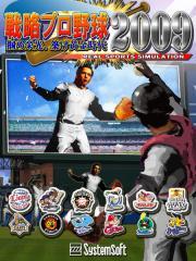 戦略プロ野球2009〜掴め栄光、築け黄金時代〜(PC版)