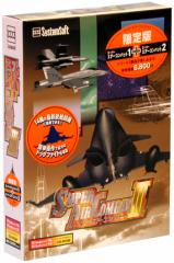 スーパーエアーコンバット3 限定版(PC版)