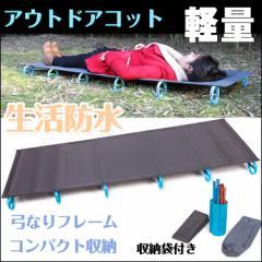 キャンピングコット ライト ベッド コンパクト 簡易ベッド 分解 イス 椅子 チェア アウトドア キャンプ 花火 ピクニック シート ad101