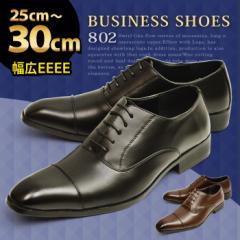 ビジネスシューズ  ビジネス メンズ 幅広 4EEEE  ストレートチップ フォーマル 紐靴 革靴 ロングノーズ 脚長 紳士靴 靴 802【★】