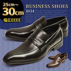 ビジネスシューズ  ビジネス メンズ 幅広 4EEEE スリッポン ローファー スクエアトゥ 革靴 ロングノーズ 脚長 紳士靴 メンズ 804【★】