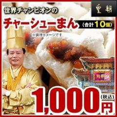 世界チャンピオンの叉焼まん(10個入)