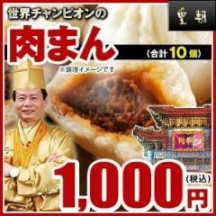 テレビで紹介された絶品肉まん★ 世界チャンピオンの肉まん 10個入
