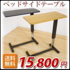 【送料無料】ベッドサイドテーブル 2色対応 隠しキャスター付き サイドテーブル ベッドテーブル 昇降テーブル 木製 ★da110
