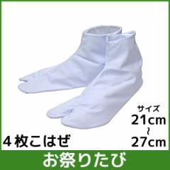きねや足袋 お祭りたび 4枚こはぜ 21.0cm〜27.0cm 和装小物 着物 きもの 和服