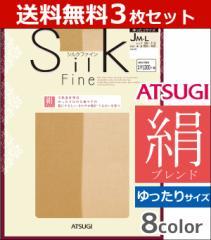 3枚セット Silk Fine シルクファイン ゆったりサイズ アツギ ATSUGI パンティストッキング パンスト FP1337