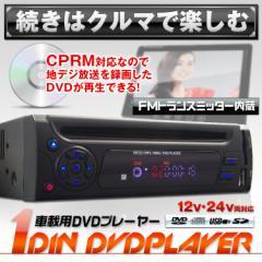 地デジ録画DVDが再生出来る! CPRM対応 1DIN DVD...