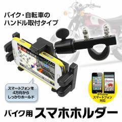 スマホホルダー バイク用 自転車 ホルダー スマートフォン iPhone 携帯電話 ハンドル 固定 角度調整可能