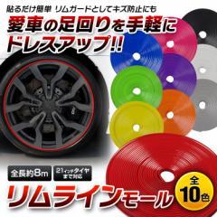 リムガード リムラインモール 8m タイヤ ホイール ガード キズ防止 キズ隠し カラー テープ DIY