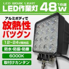 LED作業灯 48W 12V/24V兼用 16連 防水 ワークライト 広角 ハイパワー led 作業灯 汎用 投光器 ホワイト