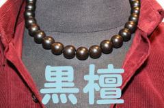 黒檀 こくたん 15ミリ 数珠 ネックレス 送料無料 パワーストーン 天然石 金運 健康 恋愛