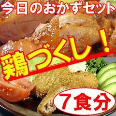 【送料無料】「今日のおかず」シリーズ【鶏づくしお惣菜】7食入りセット(mei)