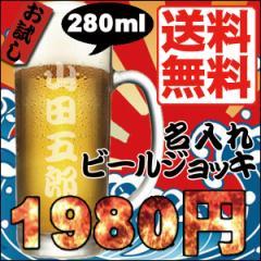 【送料無料 最短当日発送】 名入れ ビールジョッキ オリジナル / ネーム 記念  ビール ジョッキ ビア グラス  バレンタイン 世界に一つ