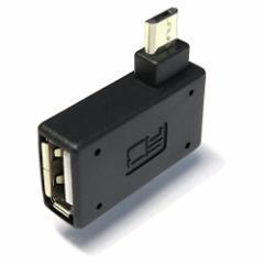 【送料無料】スマートフォン USB変換アダプタ 水平90度 OTG HUB-USB(メス) 給電とマウスやキーボード等を同時使用できるUSBハブ(左き)