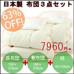 【即納】布団3点セット2組セット【日本製】【63%OFF】