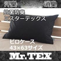 ミスターテックスピロケース43×63サイズ