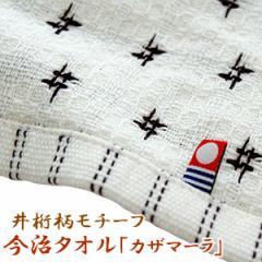 国産今治タオル 【カザマーラ】 フェイスタオル34×80cm【メール便対応】