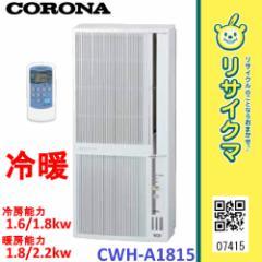 RA415▲コロナ 窓用エアコン 2015年 冷暖房 CWH-A1815