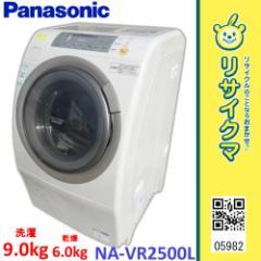 RK982▲パナソニック ドラム式洗濯機 9.0kg 乾燥 温水洗浄 NA-VR2500L