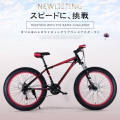 SAIFEIファットバイクSF-10 格安 自転車 26inchMTB 3色 シマノ 21変速 初心者街乗り 雪 冬 砂浜 悪路 鍵・ライト・携帯工具付き 自社保証
