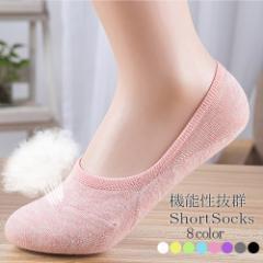 ソックス 靴下 フィットカバー インソックス 浅口 伸縮性 無地  かかと痛くない01ao3069
