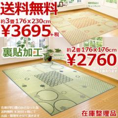 い草 い草ラグ い草カーペット 3畳 『パフューム』 176×230cm 爽やか クール【 送料無料 】