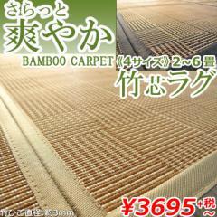 竹ラグ バンブーラグ 『 竹 芯レクサス』 ミニ 6畳 230×330cm 竹カーペット