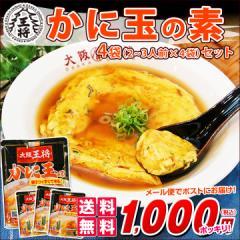 【大阪王将】送料無料!かに玉の素4袋セット