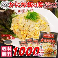 【大阪王将】送料無料!かに炒飯の素4袋セット